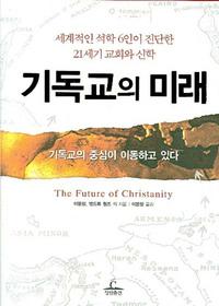 기독교의 미래
