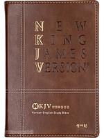 NKJV 한영해설성경 특대 단본(색인/이태리신소재/무지퍼/다크브라운)