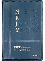 NKJV 한영해설성경 특대 단본(색인/이태리신소재/무지퍼/블루그린)