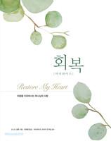 [개정판] 마더 와이즈 회복