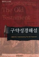 구약성경해설 : 예언서  - 복음의 삶 지도자 지침서4