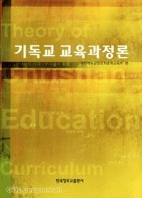 기독교 교육과정론-하나님의 나라 : 부르심과 응답