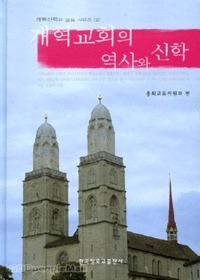 개혁교회의 역사와 신학