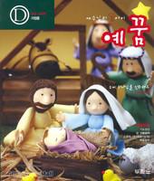 예꿈D (5~7세) - 어린이용(가정용 교회학교용)