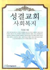 성결교회 사회복지