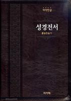 아가페 큰글자 성경전서 통일찬송가 대합본(색인/이태리신소재/지퍼/다크브라운/H72EAB)