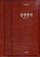 아가페 큰글자 성경전서 통일찬송가 대합본(색인/이태리신소재/지퍼/브라운/H72EAB)