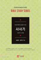 엑스포지멘터리 성경공부 시리즈 : 사사기 - 학습자용
