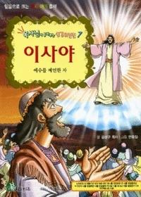 예수를 예언한 자 이사야 - 목사님이 들려주는 성경위인전7