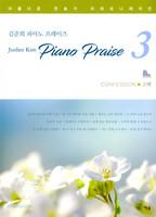 김준희 피아노 프레이즈 3 - CONFESSION (고백)