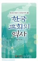 섭리사관의 입장에서 본 한국교회의 역사