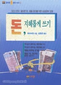 돈 지혜롭게 쓰기 - 올바른 돈관리 시리즈 2