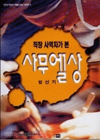 직장 사역자가 본 사무엘상 - 한세 직장인 책별 공부 시리즈 5