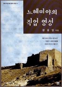느헤미야의 직업 영성 - 한세 직업 영성 공부 시리즈 4