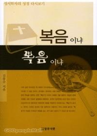 복음이냐 뽁음이냐 - 성서학자의 성경 다시보기