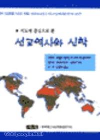 지도자 중심으로 본 선교역사와 신학