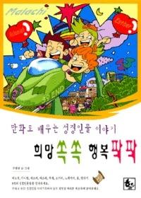 희망 쏙쏙 행복 팍팍 - 만화로 배우는 성경인물 이야기 4