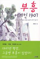 부흥, 어게인 1907