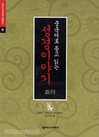 중국어로 듣고 읽는 성경이야기(신약/Tape 1개포함) - 넥서스CHINESE 중한문고6