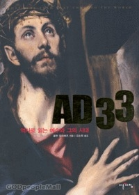 AD33 - 역사로 읽는 예수와 그의 시대