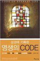 성경에 기록된 영생의 CODE