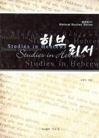 히브리서 - 성경연구1
