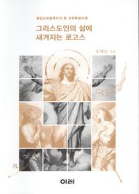 그리스도인의 삶에 새겨지는 로고스 - 동양교육철학자가 본 요한복음이해