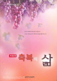 [개정판] 축복의 삶 (초급4)