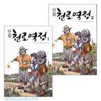 만화 천로역정 세트 (전2권)