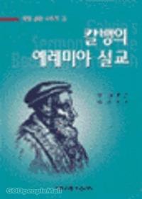 칼뱅의 예레미야 설교 - 칼뱅 설교 시리즈 1