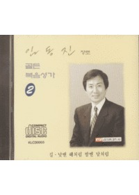 임동진 장로 골든 복음성가 2 (CD)