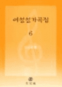 여성성가곡집 6  (악보)