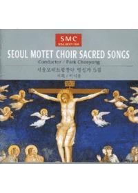 서울모테트합창단 - 명성가 5 (CD)