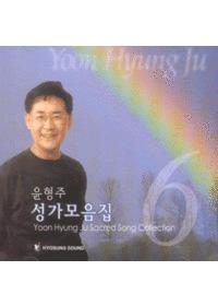 윤형주 6 - 성가모음집 (CD)