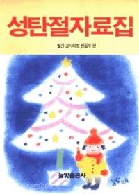 성탄절 자료집