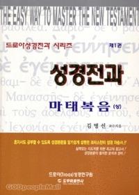성경전과 마태복음(상) - 드로아성경전과시리즈 제1권