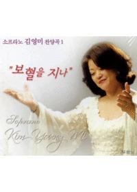 보혈을 지나 - 소프라노 김영미 찬양곡1 (CD)