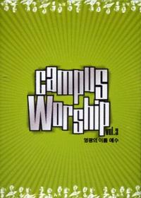 예수전도단 캠퍼스 워십 Vol.3 - 영광의 이름 예수 (악보)