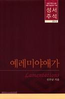 대한기독교서회 창립 100주년 기념 성서주석 23 (예레미야애가)