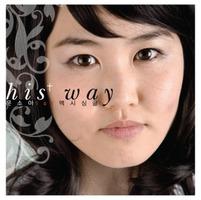 문소아 - His Way (싱글 CD) 출시기념 디지털악보 증정