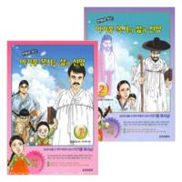 만화로 보는 이기풍 목사의 삶과 신앙 SET(전2권)