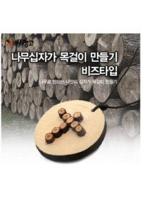 나무 공작놀이 - 나무십자가 목걸이 만들기 (비즈타입)-1세트/10개