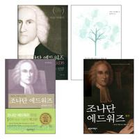 조나단 에드워즈 삶, 생애, 신앙 관련 도서 세트(전4권)