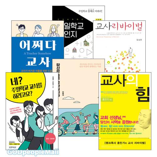 주일학교 교사필독서 세트 (전6권)