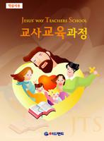 교사교육과정 (학습자용)