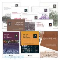 개혁주의 신학과 신앙총서 세트 (전10권)