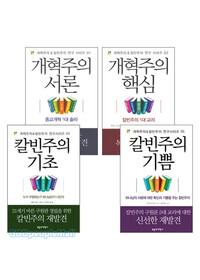 개혁주의&칼빈주의 연구 시리즈 세트(전5권)