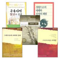 고재수 교수 저서 세트(전5권)