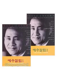 김준곤 목사 예수칼럼 시리즈(전2권)