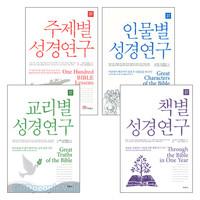 두란노 성경연구 시리즈 세트(전4권)
